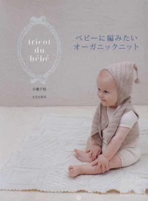 編織小寶貝的舒適服飾小物設計集-1.jpg