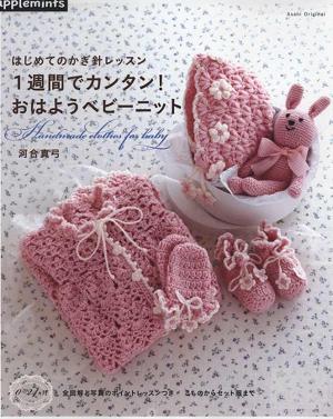 一週完成的嬰幼兒毛編衣著小物手工設計-1.jpg