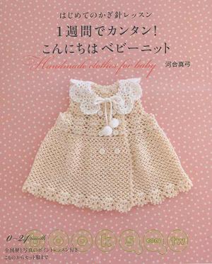 嬰幼兒寶貝小物簡單編織款式集-1.jpg