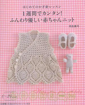 一週完成的嬰幼兒柔軟編織小物設計-1.jpg