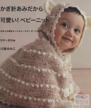 小寶寶的可愛鉤針款式毛編設計-1.jpg