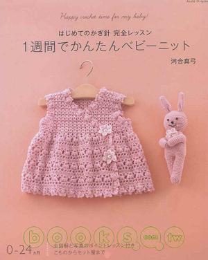 一週輕鬆完成嬰兒編織服飾34款-1.jpg