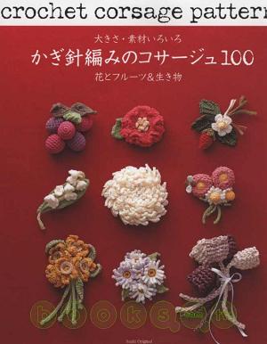 鉤出可愛胸花飾品款式集:花&水果小物-1.jpg
