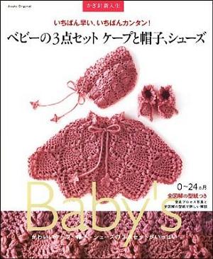 初學鉤針編織 -寶寶的三件物品-1.jpg