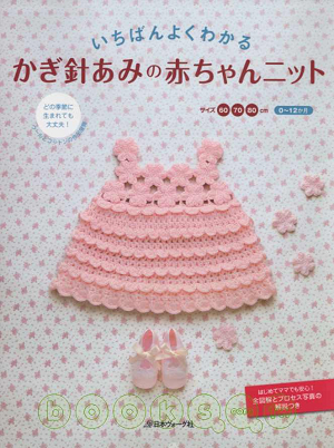 簡單易學鉤針編織嬰兒毛衣-1.jpg