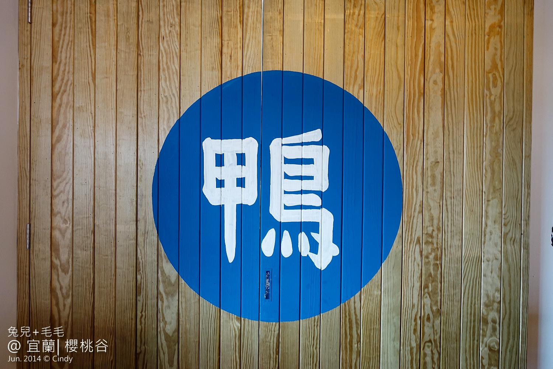櫻桃谷-25