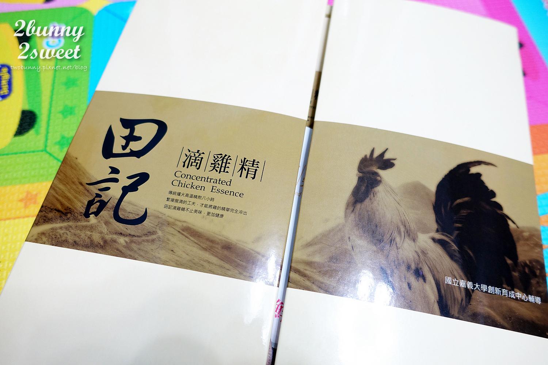 田記-01.jpg