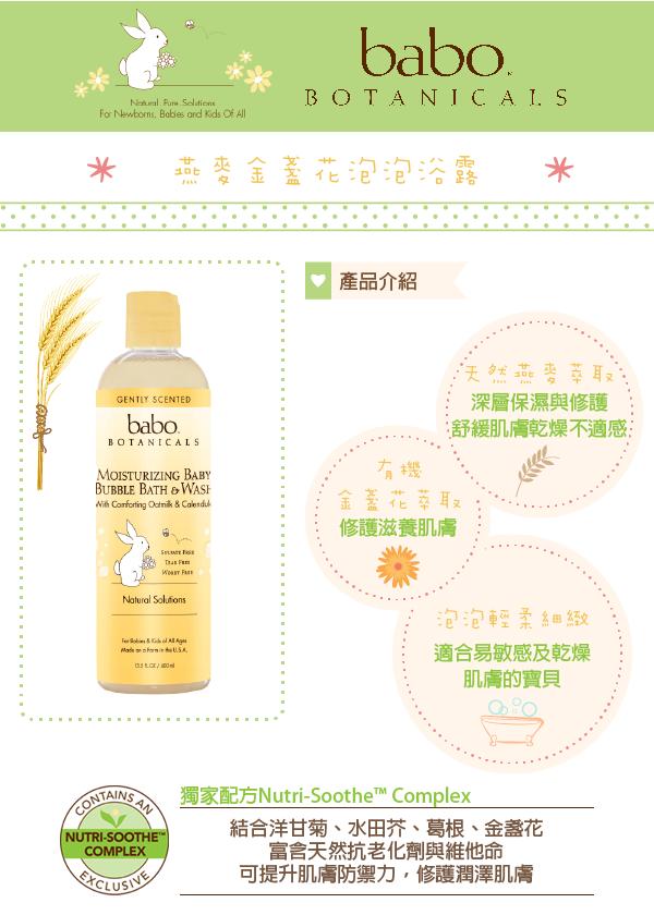 Babo-Botanicals_燕麥金盞花泡泡浴露