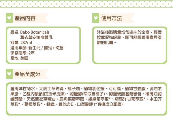 Babo-Botanicals_薰衣草安撫身體乳成分