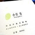 小草作-31