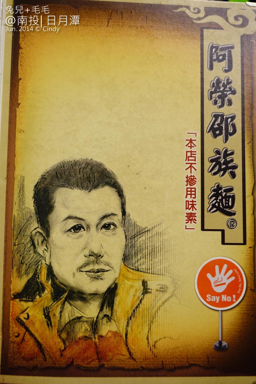阿榮邵族麵-01