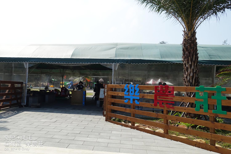 2014-1101-樂農莊-01.jpg