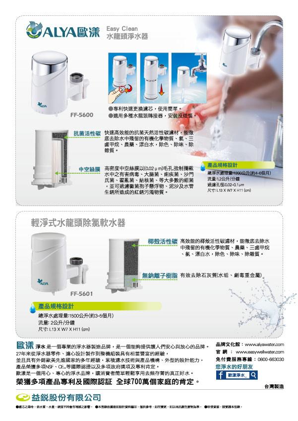 FF-5600-中文DM-背