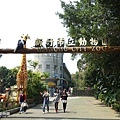 0314-新竹市立動物園-01.jpg
