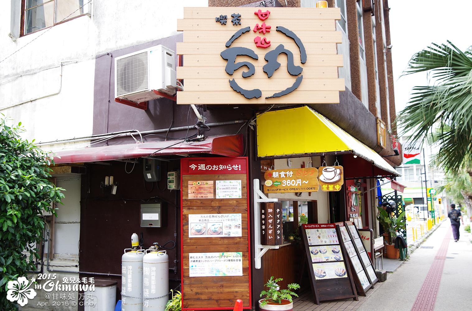 2015-0403-甘味処 万丸-01.jpg