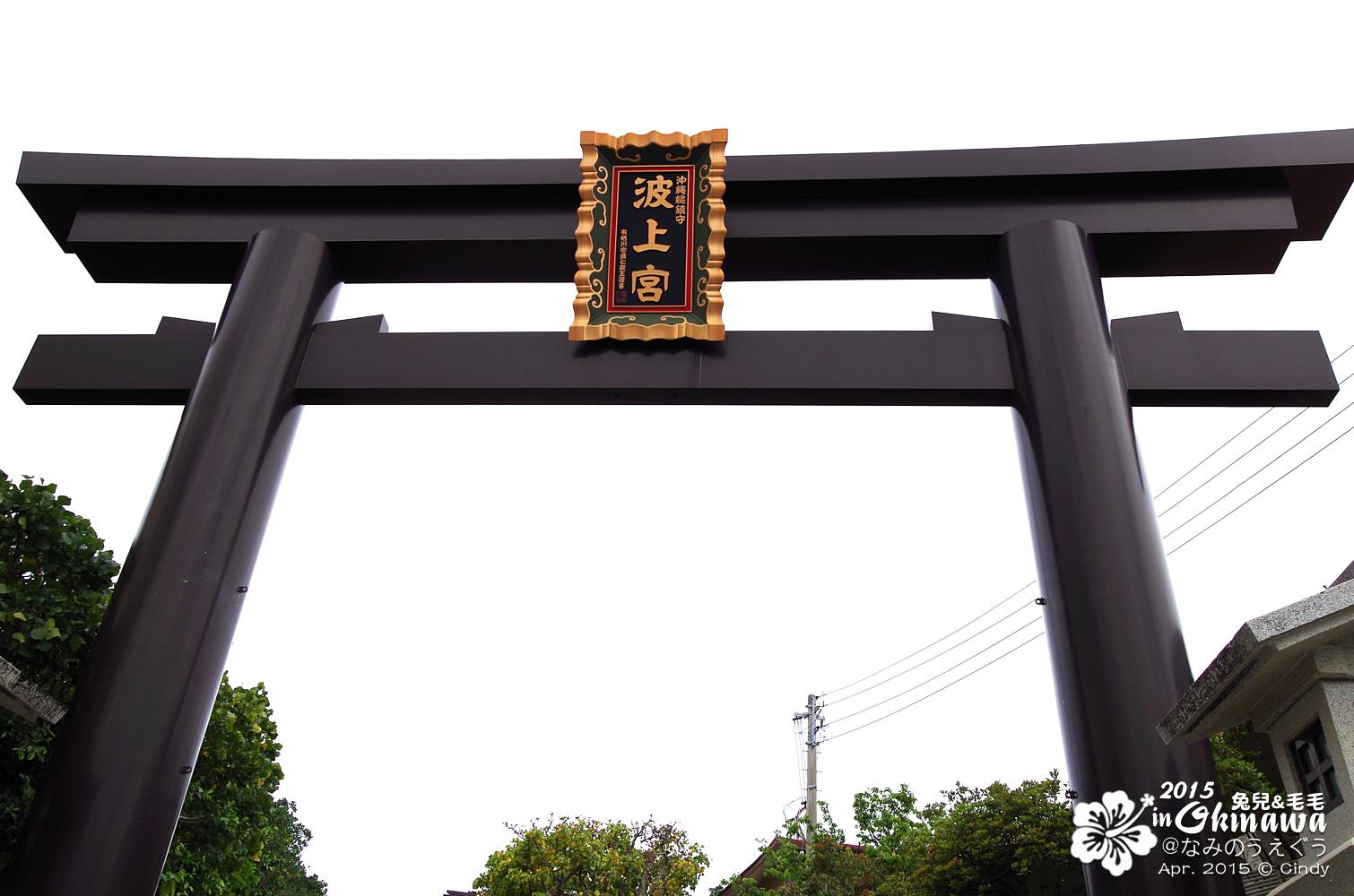 2015-0404-波上宮-01.jpg