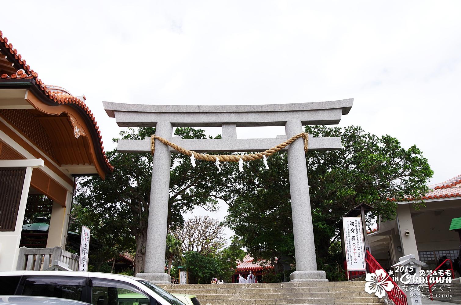 2015-0404-波上宮-04.jpg
