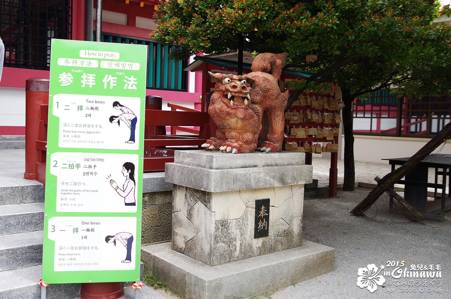 2015-0404-波上宮-23.jpg