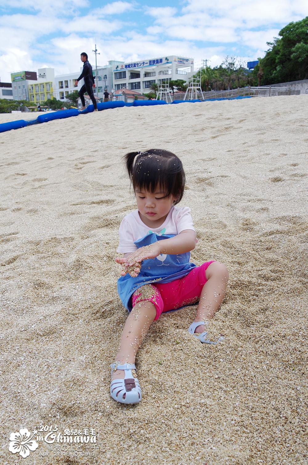 2015-0404-波上海灘-12.jpg