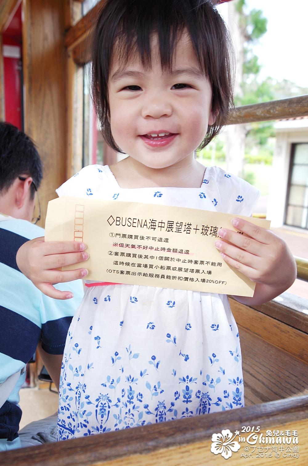 2015-0406-部瀨名海中公園-07.jpg