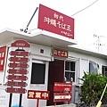 2015-0407-港川外人住宅-05.jpg