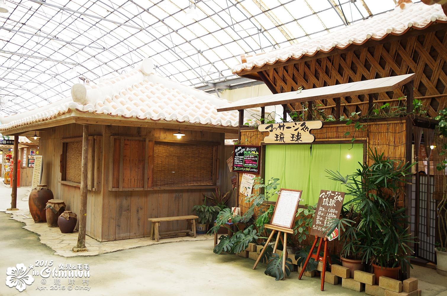2015-0407-琉球村-01.jpg