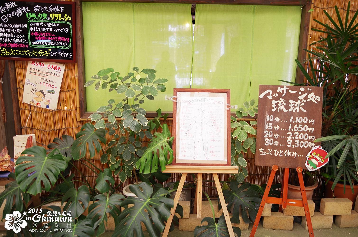 2015-0407-琉球村-02.jpg
