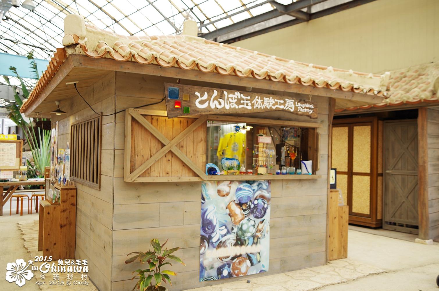 2015-0407-琉球村-05.jpg