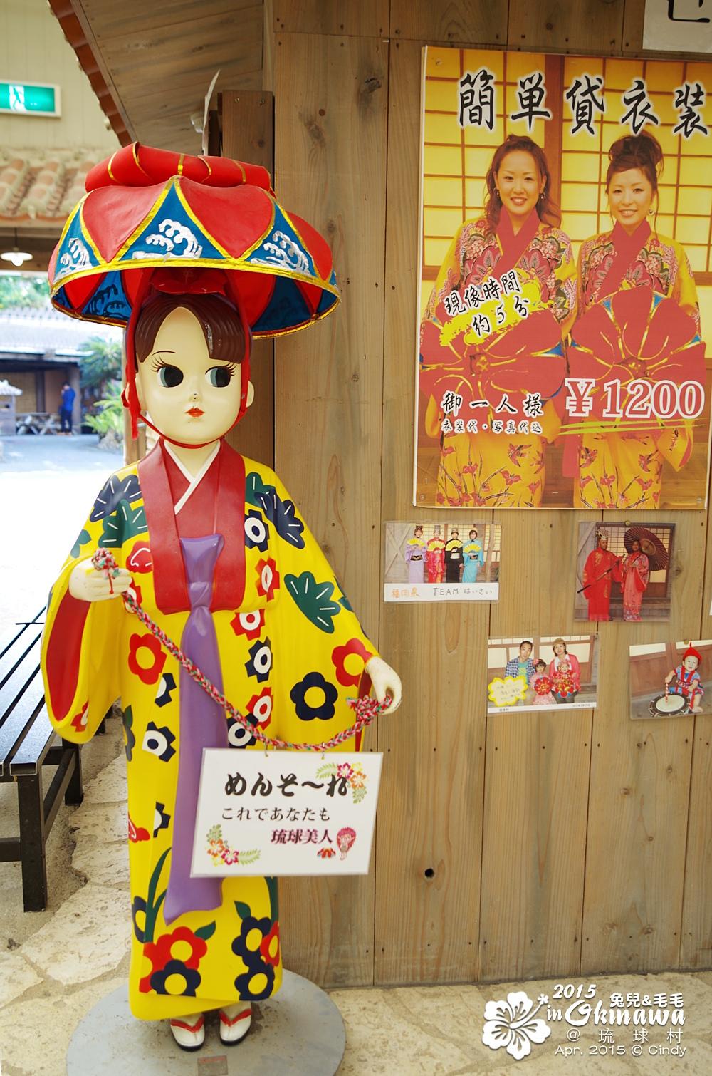 2015-0407-琉球村-08.jpg