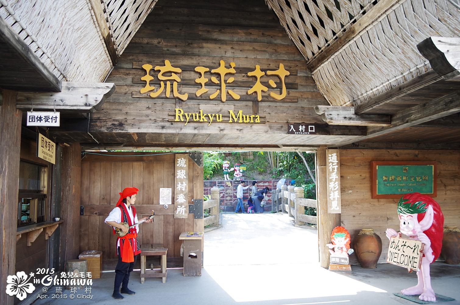 2015-0407-琉球村-10.jpg