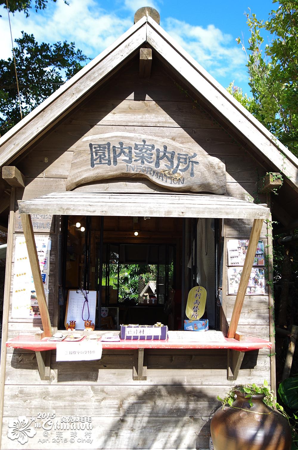 2015-0407-琉球村-28.jpg