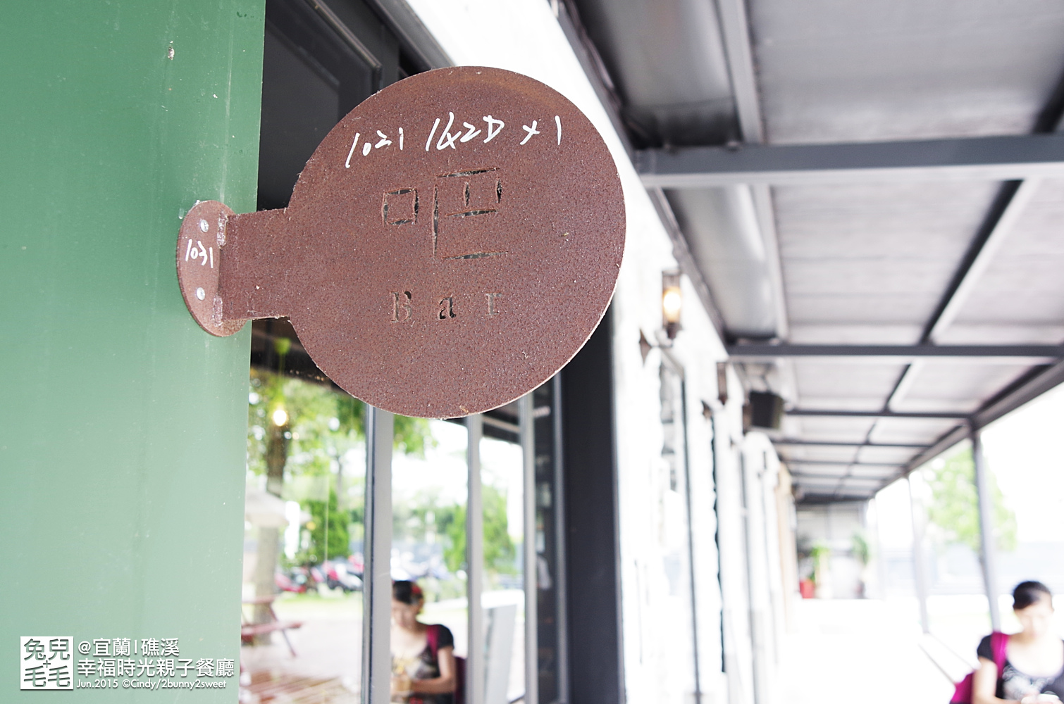 2015-0606-幸福時光-54.jpg
