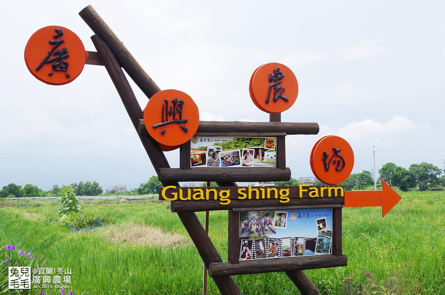 2015-0607-廣興農場-01.jpg