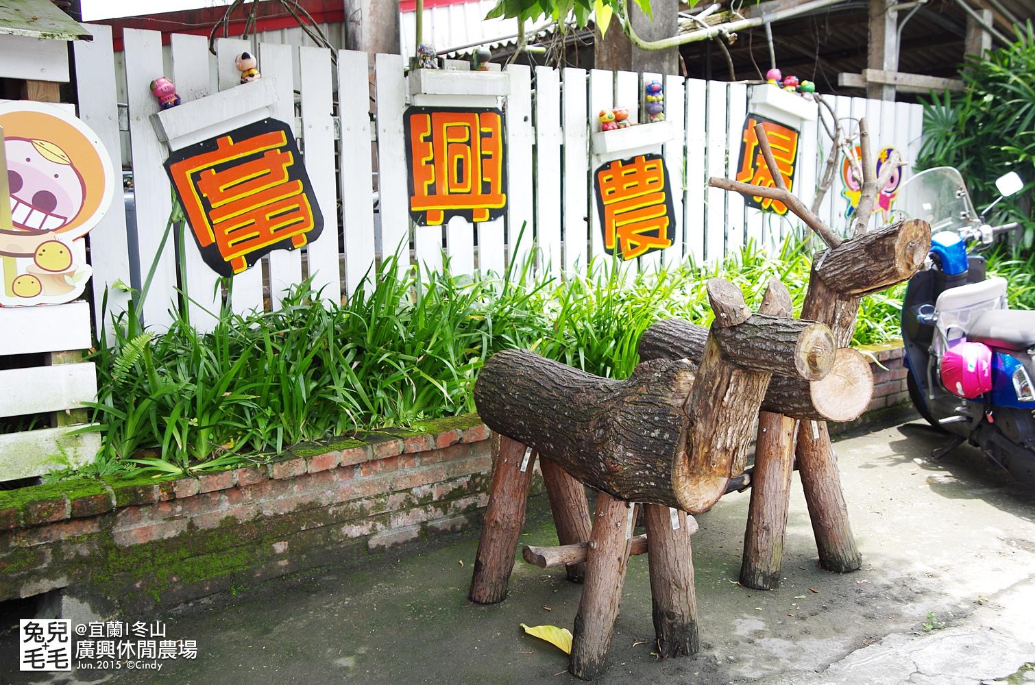 2015-0607-廣興農場-05.jpg