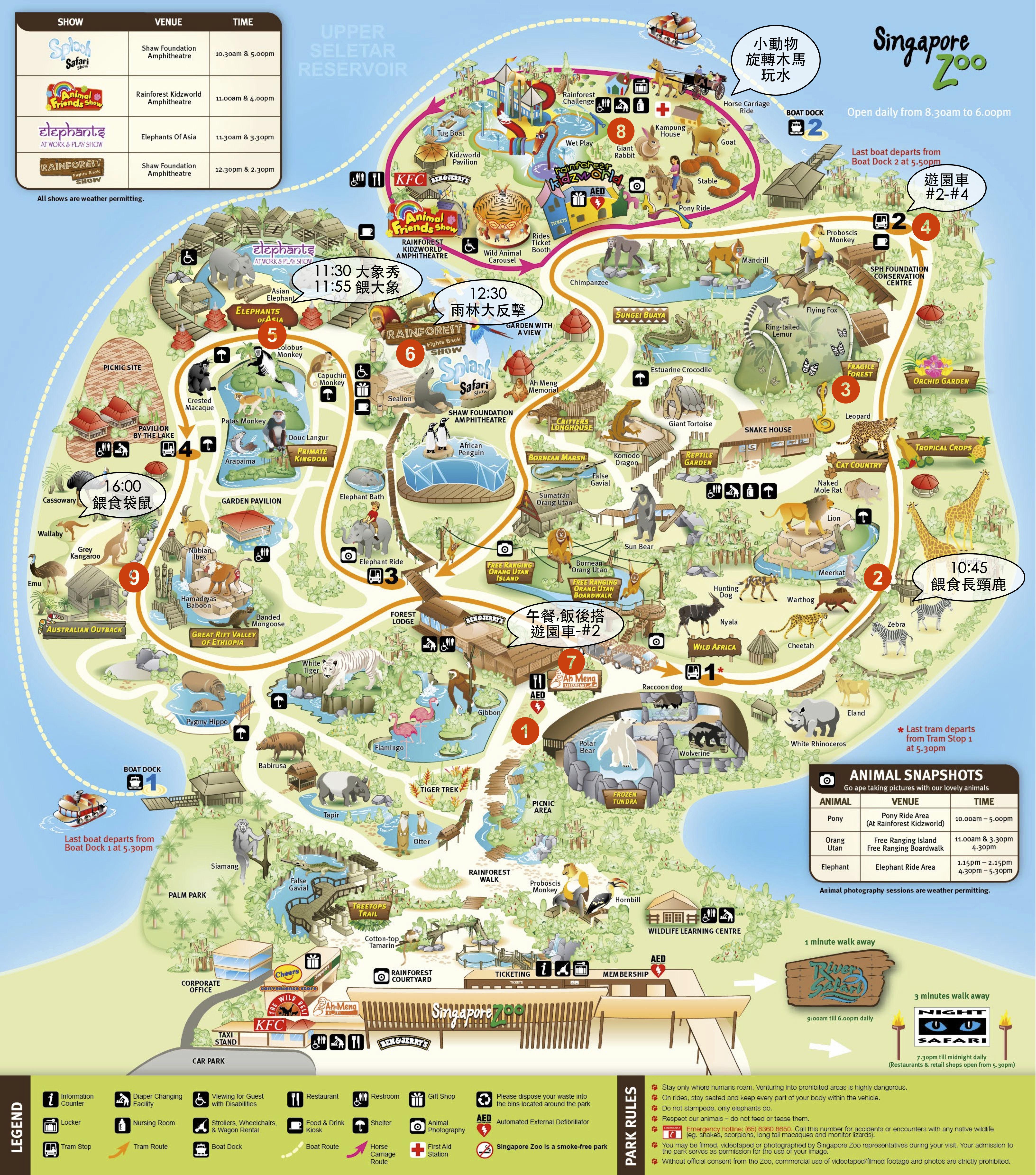 新加坡動物園-攻略-2.jpg