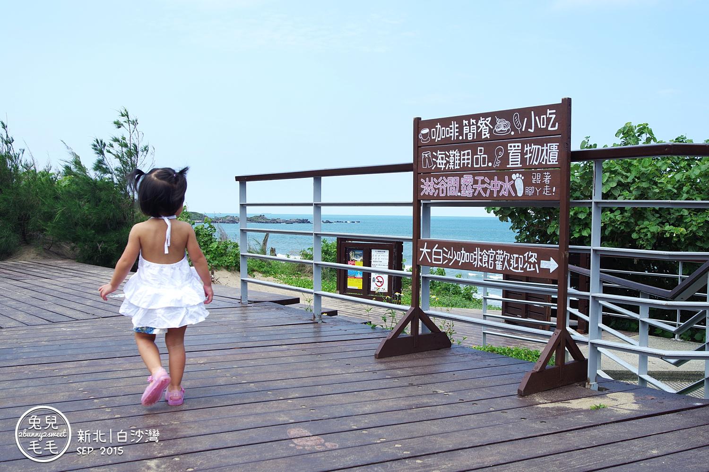 2015-0920-白沙灣-01.jpg