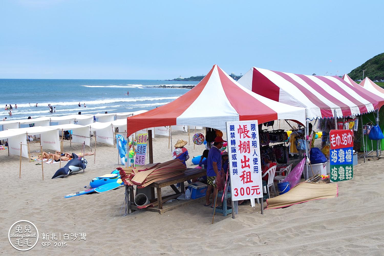 2015-0920-白沙灣-03.jpg