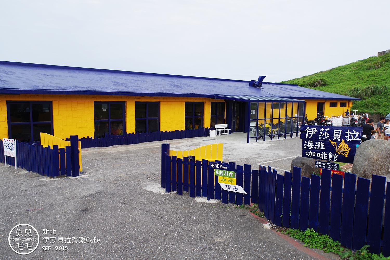 2015-0920-伊莎貝拉海灘咖啡館-01.jpg