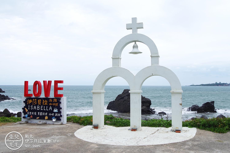 2015-0920-伊莎貝拉海灘咖啡館-33.jpg