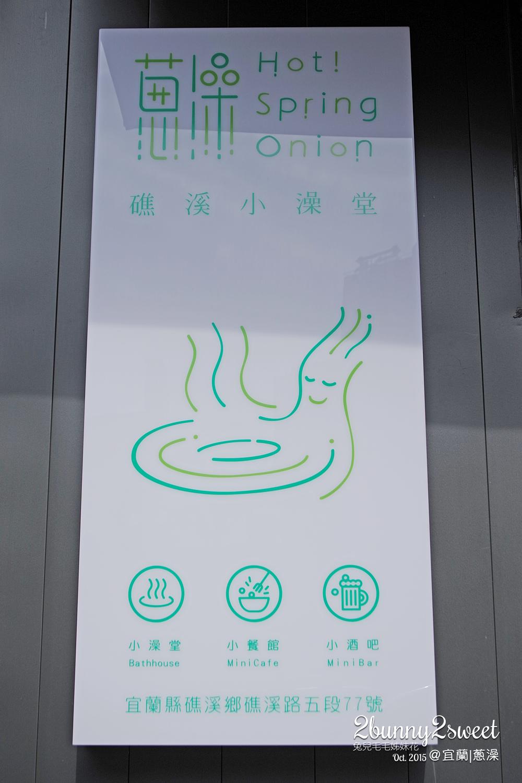 2015-1010-蔥澡-02.jpg
