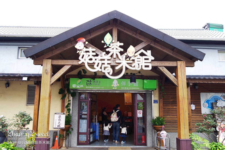 2016-0103-菇菇茶米館-01.jpg