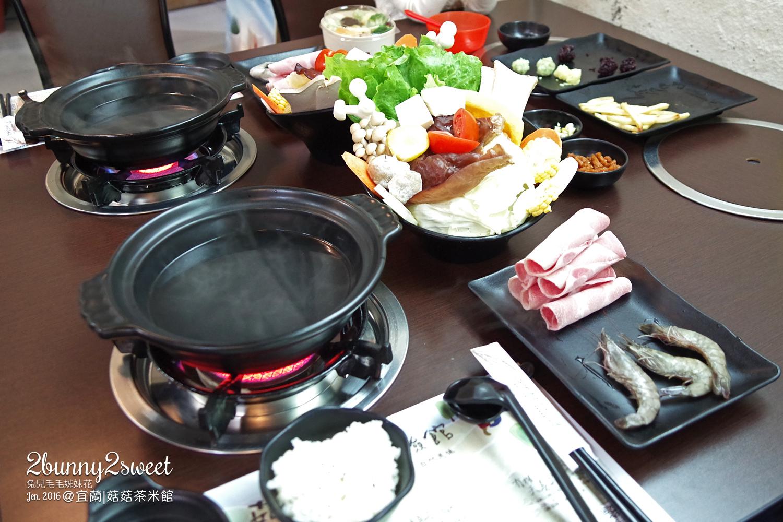 菇菇茶米館菇菇鍋