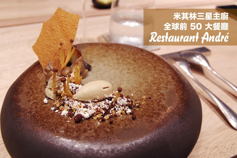 Restaurant André-33