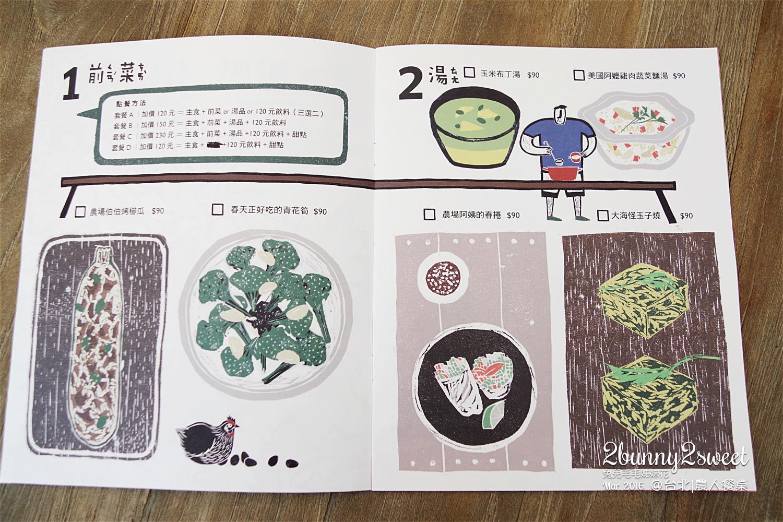 2016-0306-農人餐桌-17.jpg