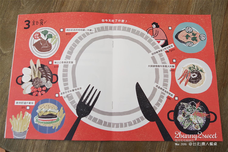 2016-0306-農人餐桌-18.jpg