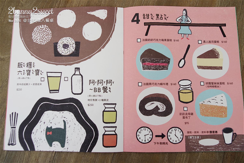 2016-0306-農人餐桌-19.jpg