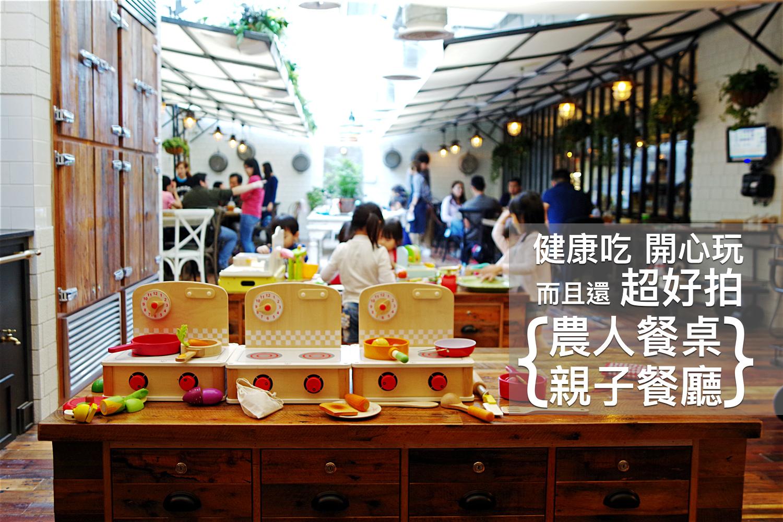 2016-0306-農人餐桌-71