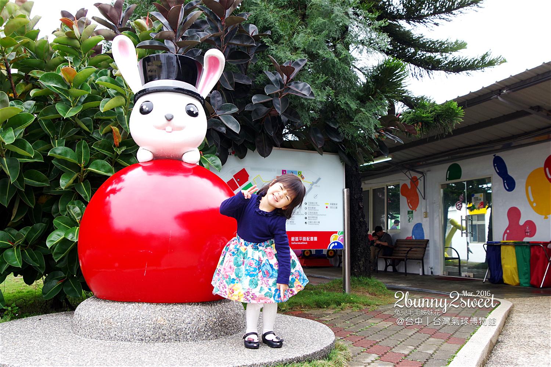 2016-0319-台灣氣球博物館-02.jpg