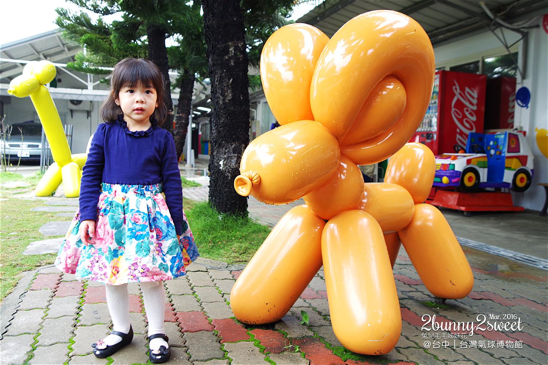 2016-0319-台灣氣球博物館-04.jpg