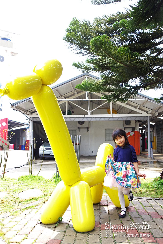 2016-0319-台灣氣球博物館-06.jpg